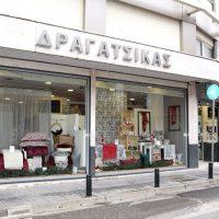Συνεχίζονται οι μεγάλες προσφορές στο Πολυκατάστημα Δραγατσίκας στην Κοζάνη