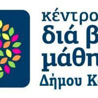 Πρόσκληση εκδήλωσης ενδιαφέροντος συμμετοχής στα τμήματα μάθησης του Κέντρου Διά Βίου Μάθησης Δήμου Κοζάνης