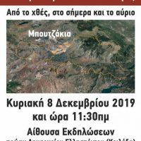 Εκδήλωση στην Κοιλάδα Κοζάνης με θέμα: «Μπουτζάκια, Κουβεντιάζουμε για το μέλλον μας»