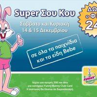 ''Super Χριστουγεννιάτικο Σου Κου'' στα Funny Bunny με δώρο το ΦΠΑ 24%!