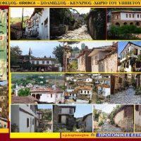 Αλησμόνητες πατρίδες: Κιρκιντζές, το χωριό της Διδώς Σωτηρίου όπου διαδραματίζονται τα δραματικά γεγονότα της καταστροφής του 1922