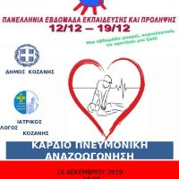 Εκδήλωση του Ε.Κ.Α.Β. Κοζάνης στο πλαίσιο της Πανελλήνιας Εβδομάδας Εκπαίδευσης και Πρόληψης