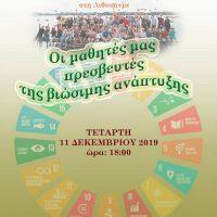 Με επιτυχία πραγματοποιήθηκε η εκδήλωση στην Κοζάνη με θέμα: «Οι μαθητές μας πρεσβευτές της βιώσιμης ανάπτυξης»
