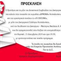 Συναυλία Χορωδίας από τον Δικηγορικό Σύλλογο Κοζάνης για την ενίσχυση της Εταιρείας Προστασίας Ανηλίκων Κοζάνης