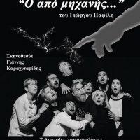 Άλλες τρεις παραστάσεις για το θεατρικό «Ο από μηχανής» του Γιώργου Παφίλη
