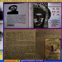 Ματωμένα Χώματα: Ο Μανώλης Αξιώτης δεν ήταν πρόσωπο της φαντασίας της Διδώς Σωτηρίου αλλά υπαρκτό – Σχόλιο του εγγονού του – Γράφει ο Σταύρος Καπλάνογλου