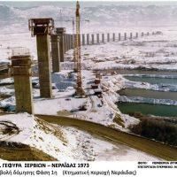 Η ιστορία της υψηλής γέφυρας Σερβίων, του σπουδαίου έργου που αποτελούσε για δεκαετίες στοιχείο ασφάλειας και σταθερότητας