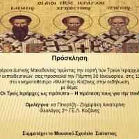 Εκδήλωση της Περιφέρειας Δυτικής Μακεδονίας σε Κοζάνη και Πτολεμαΐδα για τον εορτασμό των Τριών Ιεραρχών