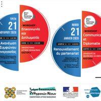 Ανανέωση Συμφώνου Συνεργασίας του Τμήματος Επικοινωνίας και Ψηφιακών Μέσων Πανεπιστημίου Δυτικής Μακεδονίας και Γαλλικού Ινστιτούτου Θεσσαλονίκης