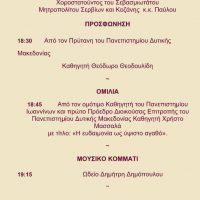 Επετειακός εορτασμός των Τριών Ιεραρχών και της ημέρας των Γραμμάτων από το Πανεπιστήμιο Δυτικής Μακεδονίας