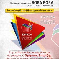Συνεστίαση και κοπή της Πρωτοχρονιάτικης πίτας του ΣΥΡΙΖΑ Κοζάνης