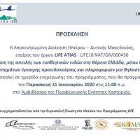 Ημερίδα ενημέρωσης για το Ευρωπαϊκό Πρόγραμμα LIFE ATIAS στην Καστοριά