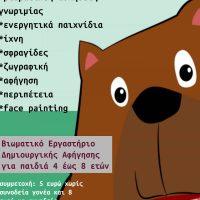 «Εγώ η καφέ αρκούδα!»: Βιωματικό Εργαστήριο Δημιουργικής Αφήγησης για παιδιά 4-8 ετών στην Κοζάνη