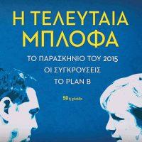 Παρουσίαση του best seller βιβλίου «Η Τελευταία Μπλόφα» στην Κοζάνη