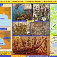 Οι Τυρρηνοί πειρατές και η πρόσβασή τους στον Θερμαϊκό Κόλπο νοτίως της Βέροιας – Του Σταύρου Καπλάνογλου