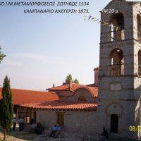 Μονή Αγίου Νικάνορος – Γράφει ο Βασίλης Αποστόλου από το βιβλίο Οικισμοί Γρεβενών