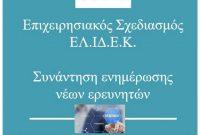 Πανεπιστήμιο Δυτικής Μακεδονίας: Ενημερωτική συνάντηση του Ελληνικού Ιδρύματος Έρευνας και Καινοτομίας με νέους ερευνητές