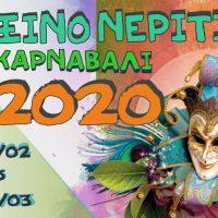 Ξινο-Νερίτικο Καρναβάλι 2020: Πρόσκληση συμμετοχής στις καρναβαλικές εκδηλώσεις