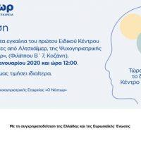 Την Παρασκευή 31 Ιανουαρίου τα εγκαίνια του πρώτου Ειδικού Κέντρου Ημέρας για πάσχοντες από Αλτσχάϊμερ στην Κοζάνη