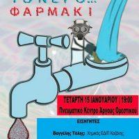 Εκδήλωση της Αριστερής Συμπόρευσης για τη ρύπανση του υδροφόρου ορίζοντα Καστοριάς