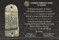 """Ομιλία του ερευνητή του προγονικού λόγου και της ιστορίας των Ελλήνων με τίτλο: """"Η Σφραγίδα των Γιαννιτσών"""" Ιωάννη Θ. Χαμιζίδη στην Κοζάνη"""