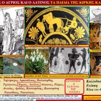 Οι δύο Τυρρηνοί βασιλείς,  Άγριος και Λατίνος, παιδιά της Κίρκης και του Οδυσσέα – Του Σταύρου Καπλάνογλου