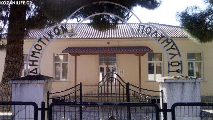 Υποβαθμίζεται το δημοτικό σχολείο Πολυμύλου – Αντιδράσεις των κατοίκων στο σενάριο συγχώνευσης με άλλη σχολική μονάδα