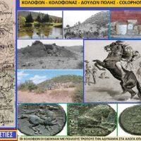 Ο Κολοφώνας, μια από τις πόλεις της Ιωνίας που ανήκε στο κοινόν της Ιωνικής Δωδεκάπολης – Του Σταύρου Π. Καπλάνογλου