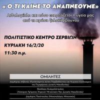 Ημερίδα με θέμα «Αιθαλομίχλη και πόσο επηρεάζεται η υγεία μας από τη χρήση ξυλοκάρβουνου» στα Σέρβια Κοζάνης
