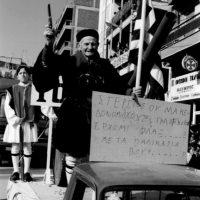 Κοζανίτικη Αποκριά: Μια φωτογραφία 1994 – Στέργιος Πατσώνας: Ο ψυχωμένος – Γράφει η Τάσα Σιόμου