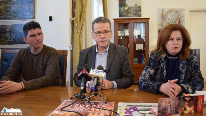 Βίντεο: Παρουσιάστηκε το πρόγραμμα της Κοζανίτικης Αποκριάς 2020 από τους διοργανωτές – Ποιος είναι ο φετινός προϋπολογισμός