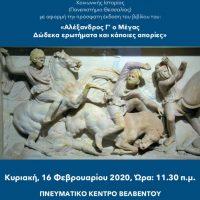 Διάλεξη του κ. Γιάννη Αντ. Πίκουλα καθηγητή Αρχαίας Ελληνικής Ιστορίας στο Βελβεντό