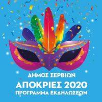 Αποκριές 2020 στο Δήμο Σερβίων – Δείτε το πρόγραμμα των εκδηλώσεων