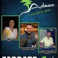 Ζωντανή βραδιά με τον Φώτη Νατσιόπουλο, την Μαίρη Χανιώτη και τον Γιάννη Γεωργιάδη στο Άλσος στην Κοζάνη