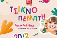 Face Painting την Τσικνοπέμπτη για μικρούς και μεγάλους στο κατάστημα Best For Κοζάνης