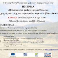 Ημερίδα στη Φλώρινα με θέμα: «Η Εκτροφή του προβάτου φυλής Φλώρινας ως μοχλός ανάπτυξης της κτηνοτροφίας στην Δυτική Μακεδονία»