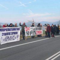 Κάλεσμα για συζήτηση ενόψει κινητοποιήσεων στα Σέρβια για τη ΛΑΡΚΟ