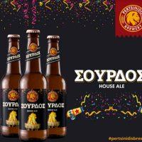 «Σούρδος House Ale»: Αυτή είναι η αποκριάτικη μπύρα της ζυθοποιίας Περτσινίδης
