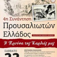 Η 4η Συνάντηση Προυσαλιωτών Ελλάδος στα Σέρβια Κοζάνης