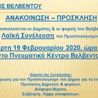 Λαϊκή συνέλευση για τον προϋπολογισμό του 2020 στο Βελβεντό