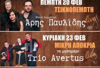«Των Αθανάτων» στην Κοζάνη: Γεύσεις και Μελωδίες στη νέα πρόταση για τη διασκέδασή σας στη φετινή Αποκριά