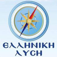 Στη Βουλή τα αιτήματα της συντονιστικής επιτροπής αγώνα συνταξιούχων Π.Ε. Κοζάνης από την «Ελληνική Λύση»