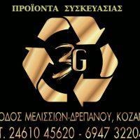 3G στην Κοζάνη: Εκτυπωμένα είδη συσκευασίας και αναλώσιμα επιχειρήσεων εστίασης και εμπορίου – 20 χρόνια ποιότητας και εμπιστοσύνης