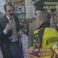 Ο Λάκκος τ' Μάγγαν και η Κοζανίτικη Αποκριά του 2003 στο δελτίο ειδήσεων του Mega – Δείτε το βίντεο