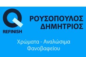 Αποκριά Ρουσόπουλος
