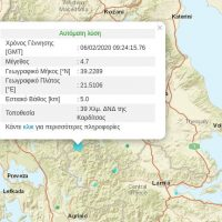 Σεισμική δόνηση 4,7 ρίχτερ στην Καρδίτσα – Αισθητός στη Δυτική Μακεδονία