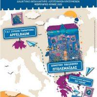 Η Δημοτική Βιβλιοθήκη Πτολεμαΐδας ταξιδεύει στον κόσμο… με «χαριστικές ιστορίες» – Δείτε το πρόγραμμα της δράσης