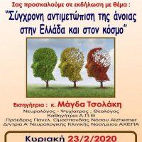 Εκδήλωση στα Σέρβια για τη σύγχρονη αντιμετώπιση της άνοιας στην Ελλάδα και τον κόσμο