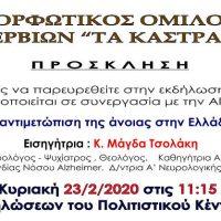 Εκδήλωση στα Σέρβια για την αντιμετώπιση της άνοιας στην Ελλάδα και τον κόσμο