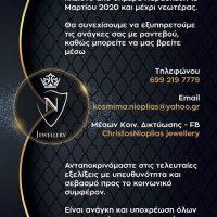 Πως μπορείτε να εξυπηρετηθείτε από το κατάστημα Christos Nioplias Jewellery